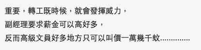 的確,副經理可要求的薪金比起文員更多。(圖片來源:香港討論區截圖)