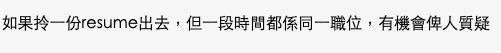 同一份工做得耐卻冇升職,出去見面試都會被人質疑能力。(圖片來源:香港討論區截圖)