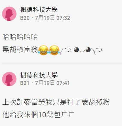 有網民分享自己訂餐經驗,外送員同樣送來10多包胡椒粉,直接變黑胡椒富翁。(圖片來源:dcard)