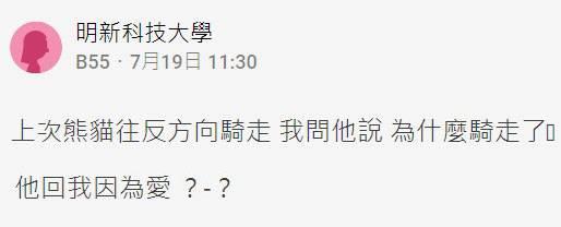 有網民眼見外送員往反方向走,問對方為什麼,對方回答「因為愛」,讓人哭笑不得。(圖片來源:dcard)