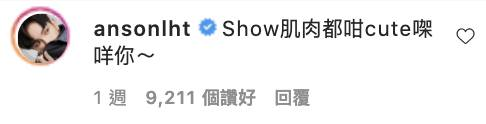會唔會太sweet(圖片來源:Instagram @edanlui)