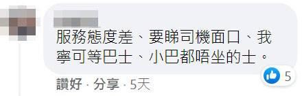 有網民指因為香港的士司機態度差,所以寧願等巴士、小巴都不願意坐的士。(圖片來源:)