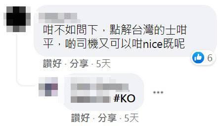 有網民更指,台灣的士收費平,司機態度又好,直接KO香港和日本的士!(圖片來源:)