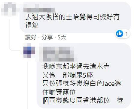 有網民分享自己在日本搭的士的經驗,當時乘搭的的士座位不但穿洞,態度也不見得與香港的有什麼分別。(圖片來源:)