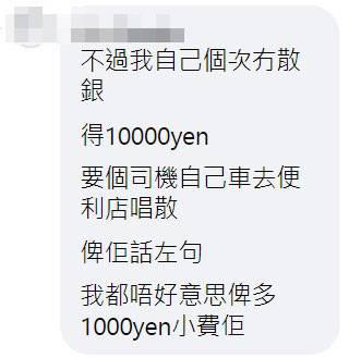 另一網民同樣指自己有次在日本搭的士,因為沒有散紙而被司機唸了幾句。(圖片來源:)