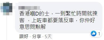 網民指其中一個原因是香港的士會揀客。(圖片來源:)