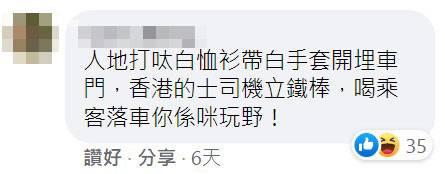 這位網民同樣指出香港司機會罵乘客。(圖片來源:)