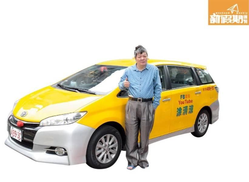 台灣司機的確是大部份都很親切,而且收費又不貴。(圖片來源:新傳媒資料室)