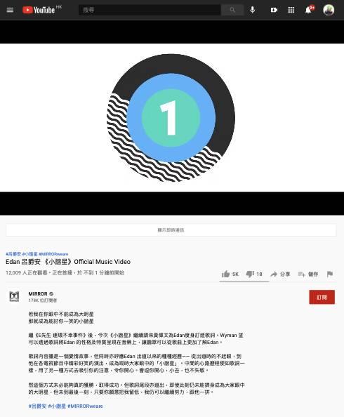 12,000人一齊等首播!!!(圖片來源:Mirror官方Youtube頻道)