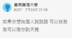 網民表示願意陪po主聊天光,非常溫暖。(圖片來源:)
