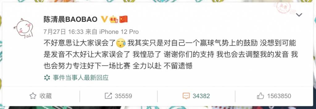 事件引來極大迴響,陳清晨在微博上回應各位網友,只是誤會。(圖片來源:微博截圖)