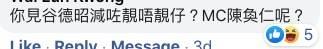 有網民以谷德昭和陳奐仁來作比喻,即使瘦了也不見得是靚仔。(圖片來源:新假期FB截圖)