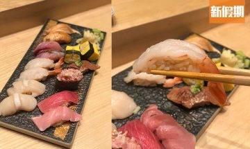 江戶壽司秀 旺角激平$390 Omakase!食齊12道菜:肥美拖羅+海膽+帶子+油甘魚|區區搵食