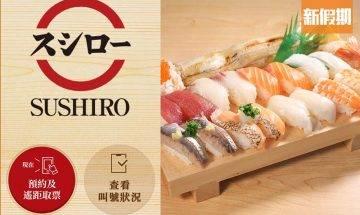 壽司郎手機APP開放預約!僅限5間分店 一次過揀日期+時間+分店|飲食熱話