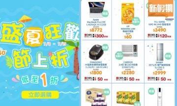 蘇寧網店減價1折起!夏日必買冷氣機 /雪櫃 + 必搶MacBook Pro / iPad / AirPods!最平 $10.5!|購物優惠情報