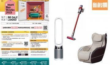 沙田HomeSquare香港家居折2021率先睇!超過58,000件家品電器 低至1折優惠!設$1/$100專區+ 必買Dyson空氣清新機/吸塵機|購物優惠情報