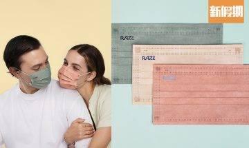 RAZE全新「水彩系」口罩!3款新色 薄荷綠 / 淡柔粉 / 泡沫啡 +2款size!附購買連結|購物優惠情報