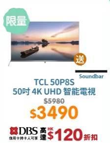 (圖片來源:官方圖片)TCL 50吋4K UHD智能電視 (送SoundBar) ,490(原價 ,980)