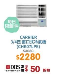 (圖片來源:官方圖片)Carrier 3/4匹窗口式冷氣機