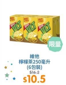 (圖片來源:官方圖片)維他檸檬茶(6包裝) .5(原價 .2)