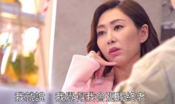 單對單|胡定欣離巢TVB迎接40歲單身生活  回顧5段坎坷情路自覺「孤獨終老」