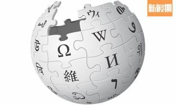 維基百科自稱非牟利機構 龐大金庫仍每日乞求捐款 乞食背後藏著驚天陰謀