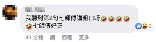 七師傅平鹹淡的廣東話令人想入非非(圖片來源:新Monday截圖)