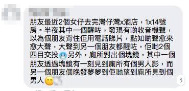 呢三個女仔夠哂勇敢...(圖片來源:「香港 Staycation 酒店交流谷」Facebook群組截圖)