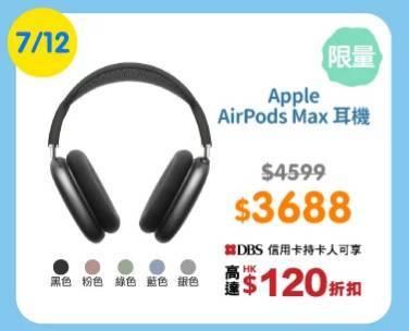 (圖片來源:官方圖片)7月12日 Apple AirPods Max耳機 ,688(原價 ,599)