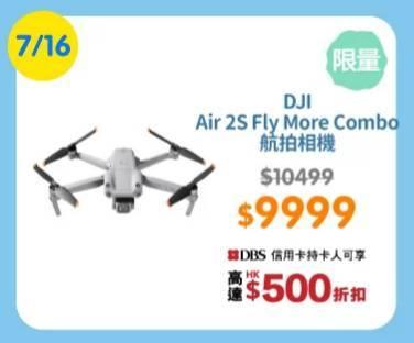 (圖片來源:官方圖片)7月16日 DJI Air 2S Fly More Combo航拍相機 ,999(原價 ,499)