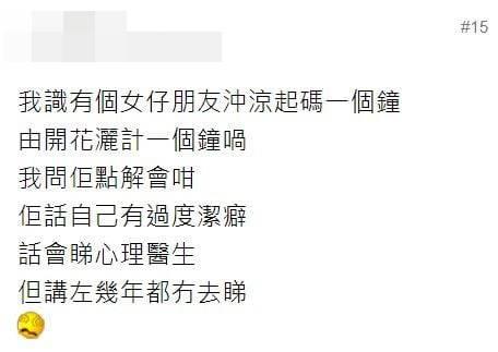 有網民表示身邊也有這種人,但原因是對方有心理病。(圖片來源:香港討論區)