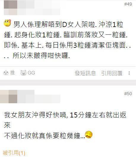 有網民女人洗澡很快,但化妝就很久。(圖片來源:香港討論區)