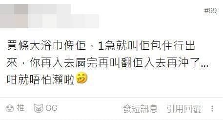 有網友建議叫樓主女友洗澡時包大毛巾讓出廁所,先讓樓主去完廁所再繼續。(圖片來源:香港討論區)