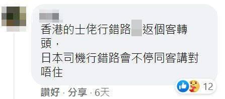 網民指香港的士佬會反罵乘客,看來受了不少氣。(圖片來源:的士司機資訊網 Taxi)
