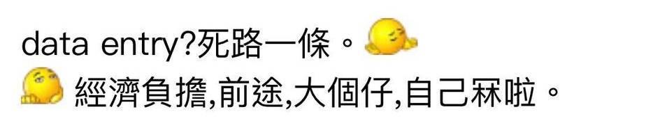 前途是必需的(圖片來源:香港討論區截圖)