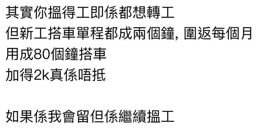 有網民就建議事主「騎牛搵馬」(圖片來源:香港討論區截圖)