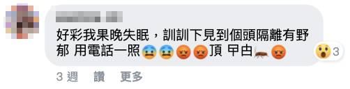 床邊有曱甴好過份!!!(圖片來源:香港 Staycation 酒店交流谷截圖)