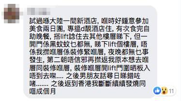 究竟發燒有無關連!?(圖片來源:「香港 Staycation 酒店交流谷」Facebook群組截圖)
