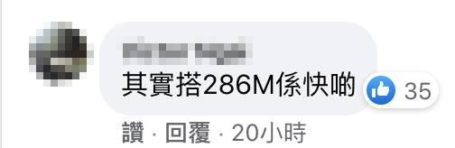 記者上網翻查過,286M路線的全程行車里數約為26.2公里,行車時間約為77分鐘,的確與屯馬綫相若。(圖片來源:網上截圖)