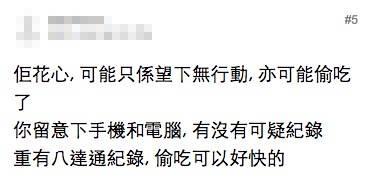 出軌三寶:手機、電腦和八達通!(圖片來源:香港討論區截圖)