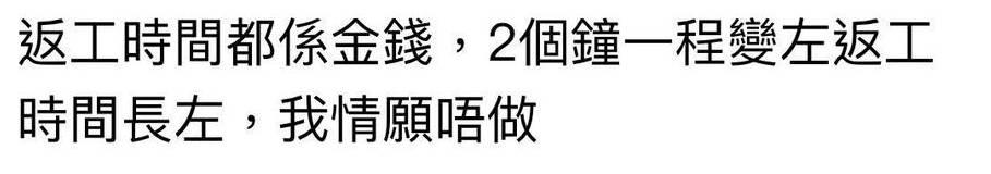 網民建議事主留在現在公司(圖片來源:香港討論區截圖)