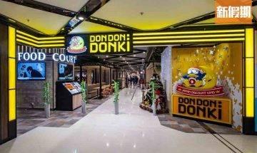 Donki成萬能Key歌詞! 網民密密改詞一見到就識唱:「Donki相戀意中人」、「如何回到Donki」 網民熱話