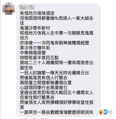 烏溪沙青年新村好似都出名多鬧鬼事(圖片來源:「香港 Staycation 酒店交流谷」Facebook群組截圖)