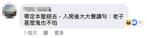 要帶十字架嗎?(圖片來源:香港 Staycation 酒店交流谷截圖)