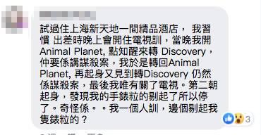 真係唔敢一個人訓酒店......(圖片來源:「香港 Staycation 酒店交流谷」Facebook群組截圖)