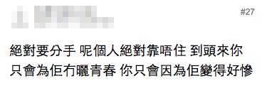 分手要狠!?(圖片來源:香港討論區截圖)