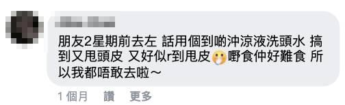 洗頭水洗到狂甩頭皮!?(圖片來源:香港 Staycation 酒店交流谷截圖)