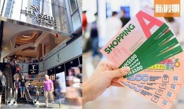 電子消費券11大商場優惠:送$1,000購物券:海港城/時代廣場/朗豪坊(不斷更新)|購物優惠情報
