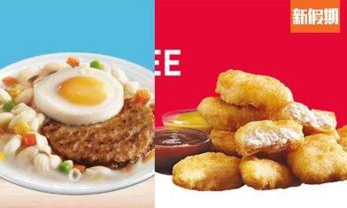 麥當勞優惠2021!7月第4擊 $19雙層洋葱牛蛋包配中汽水+一連8星期送威露士禮品|飲食優惠