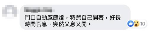 感應燈又關又開!(圖片來源:香港 Staycation 酒店交流谷截圖)